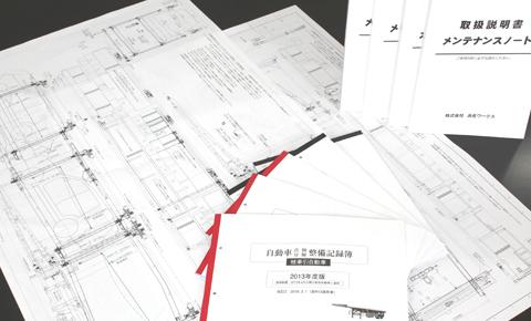 設計・製造スタッフとの商品企画会議